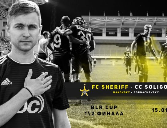 FC Sheriff is already in the Champions League
