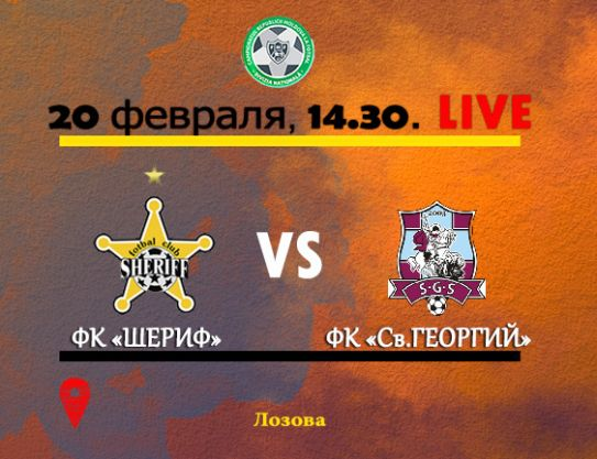 FC Sheriff – FC Sf. Gheorghe ND. 11 Round.