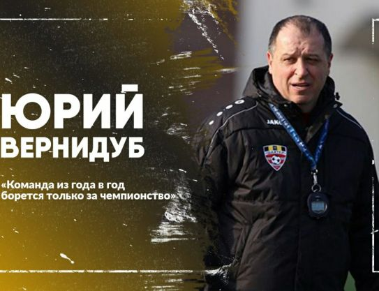 "Yuriy Vernydub: ""The team from year to year fights only for the championship"""